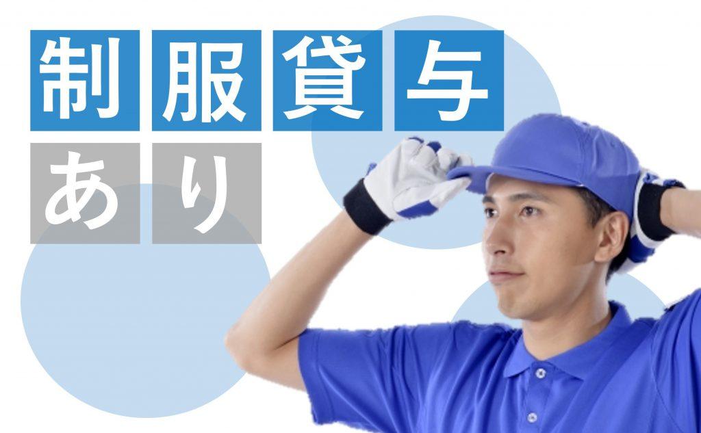 時給1200円/交替勤務/製品の脱着や機械操作